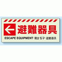 災害標識 避難器具・左矢印 蓄光ステッカー 150×360 (831-47)