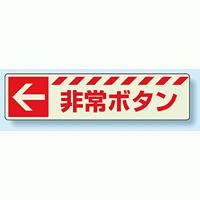 災害標識 非常ボタン・左矢印 蓄光ステッカー 30×120 (831-50)