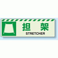 災害標識 担架 蓄光ステッカー 120×360 (831-60)