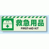 災害標識 救急用品 蓄光ステッカー 120×360 (831-61)