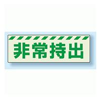 災害標識 非常持出 蓄光ステッカー 40×120 (831-62)