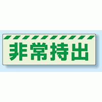 災害標識 非常持出 蓄光ステッカー 80×240 (831-63)