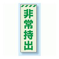 災害標識 非常持出 蓄光ステッカー 120×40 (831-64)