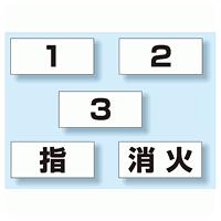 ベスト831-72用名札 10枚1組 (831-73)