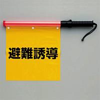避難誘導旗 (発光タイプ) (831-76)