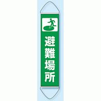 たれ幕 避難場所 1800×450 (831-891)