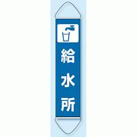 たれ幕 給水所 1800×450 (831-893)