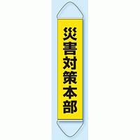 たれ幕 災害対策本部 1800×450 (831-894)