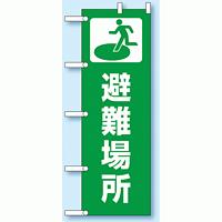 のぼり旗 避難場所 1800×600 (831-91)