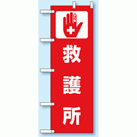 のぼり旗 救護所 1800×600 (831-92)