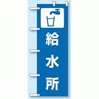 のぼり旗 給水所 1800×600 (831-93)