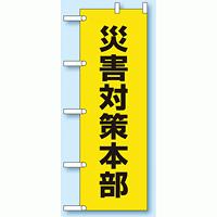 のぼり旗 災害対策本部 1800×600 (831-94)