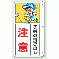 子供の飛び出し 注意 ペット樹脂 400×200 (832-01)