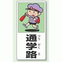 通学路 ボード 600×300 (832-02)