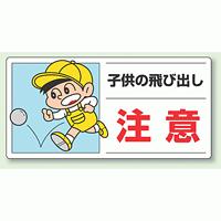 子供の飛び出し 注意 ボード 300×600 (832-05)