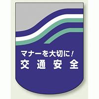 胸章 交通安全 ベルセード 80×60 (832-43)