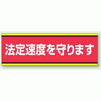 法定速度を守ります PVC (塩化ビニール) ステッカー 100×300 (832-51)