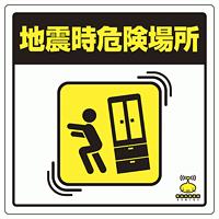緊急地震速報 床貼りステッカー 地震時危険場所