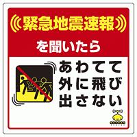 緊急地震速報 床貼りステッカー あわてて外に・・