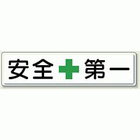安全第一 鉄板 (明治山・穴上3 、下3 ) (832-80)