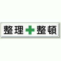 整理整頓 鉄板 (明治山・穴上3 、下3 ) (832-81)
