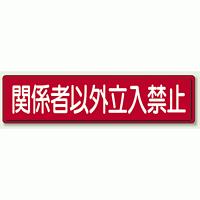 指導標識 関係者以外立入禁止 鉄板 300×1200 (832-83)