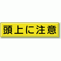 頭上に注意 鉄板 300×1200 (832-89)