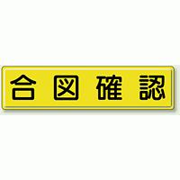合図確認 鉄板 (明治山) 300×1200 (832-91)