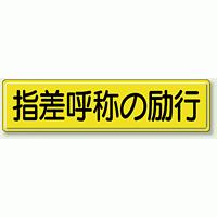 指導標識 指差呼称の励行 鉄板 300×1200 (832-92)