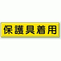 指導標識 保護具着用 鉄板 300×1200 (832-93)
