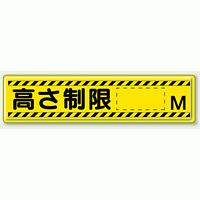 指導標識 高さ制限 M 鉄板 300×1200 (832-94)