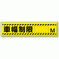 指導標識 車幅制限 M 鉄板 300×1200 (832-95)