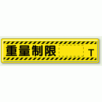 指導標識 重量制限 T 鉄板 300×1200 (832-96)