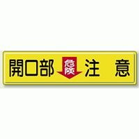 指導標識 開口部注意 鉄板 300×1200 (832-97)