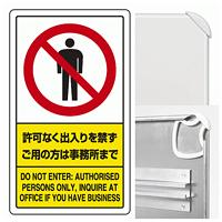 許可なく出入りを禁ず・・ (3WAY向き) 構内標識 アルミ 680×400 (833-01C)※標識のみ