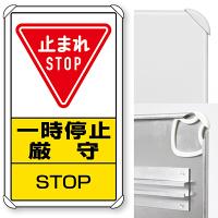 構内標識一時停止厳守 (3WAY向き) 構内標識 アルミ 680×400 (833-08C)※標識のみ