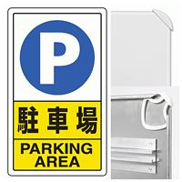 構内標識 駐車場 (3WAY向き) 構内標識 アルミ 680×400 (833-09C)※標識のみ