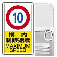構内標識構内制限速度10 (3WAY向き) 構内標識 アルミ 680×400 (833-10B)※標識のみ