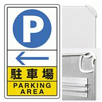 駐車場左矢印 (3WAY向き) 構内標識 アルミ 680×400 (833-15C)※標識のみ