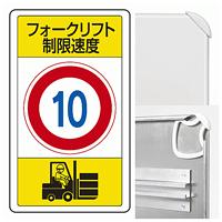 構内標識フォークリフト制限速度10 (3WAY向き) 構内標識 アルミ 680×400 (833-16B)※標識のみ
