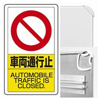 構内標識車両通行止 (3WAY向き) 構内標識 アルミ 680×400 (833-18B)※標識のみ