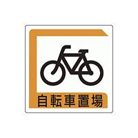 パーキング標識 自転車置場 アルミ 450×450 (833-25B)