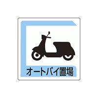 パーキング標識 オートバイ置場 アルミ 450×450 (833-26B)