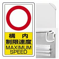 構内標識構内制限速度○ (3WAY向き) 構内標識 アルミ 680×400 (833-27B)※標識のみ