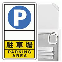 駐車場無地 (3WAY向き) 構内標識 アルミ 680×400 (833-28C)※標識のみ