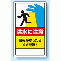 反射看板 洪水に注意 680×400 (833-292)