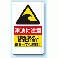 反射看板 津波に注意 680×400 (833-293)