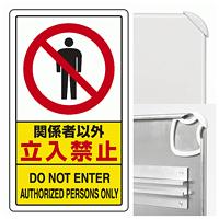 関係者以外立入禁止 (3WAY向き) 構内標識 アルミ 680×400 (833-294A)※標識のみ