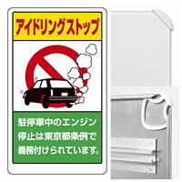 アイドリングストップ東京都版 (3WAY向き) 構内標識 アルミ 680×400 (833-29BT)※標識のみ
