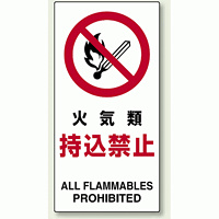 火気厳禁標識 (縦) 火気類持込禁止 (833-30A)